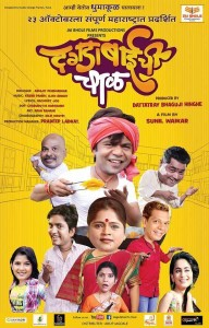 Dagadabaichi CHAAL Marathi Movie (2)
