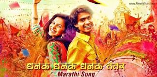 Dhanak Dhanak (Marathi Song) - Urfi Movie