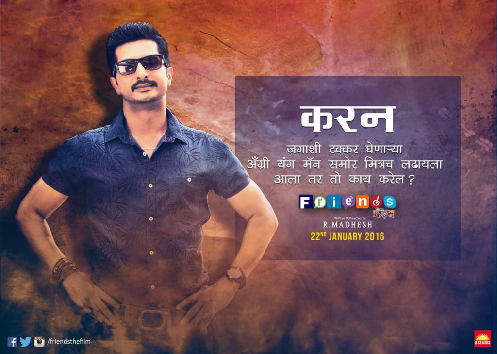 Sachit Patil as Karan - Friends Marathi Movie