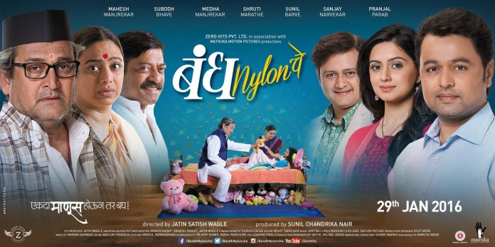 Bandh Nylon Che Marathi Movie First Look Poster
