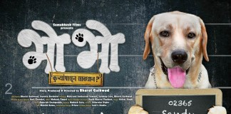 Bho Bho Marathi Movie