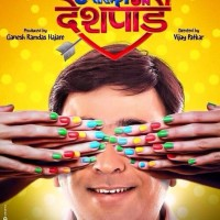 Carry On Deshpande Marathi Movie First Look