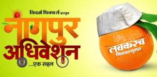 Nagpur Adhiveshan Marathi Movie