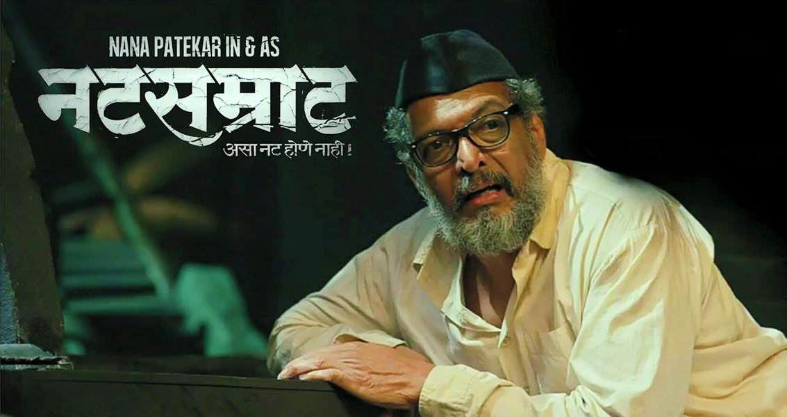 natsamrat full hd