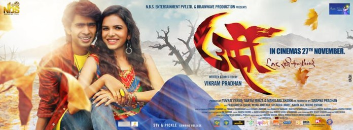 Urfi Full Marathi Movie Download Free 3GP, MP4, HD For PC, Mobile In Parts, Without Parts