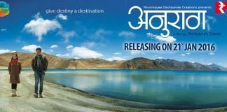 Anurag Marathi Movie