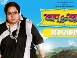 Bai Go Bai Marathi Movie Review