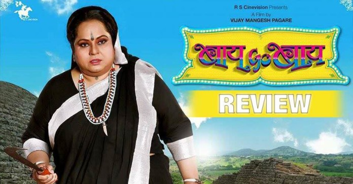 Bai Go Bai Marathi Movie Review