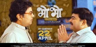 Bho Bho Marathi Movie