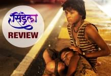 Cindrella Marathi Movie Review