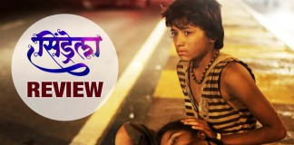 Cindrella Marathi Movie Review
