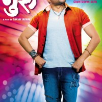 Guru Marathi Movie Poster