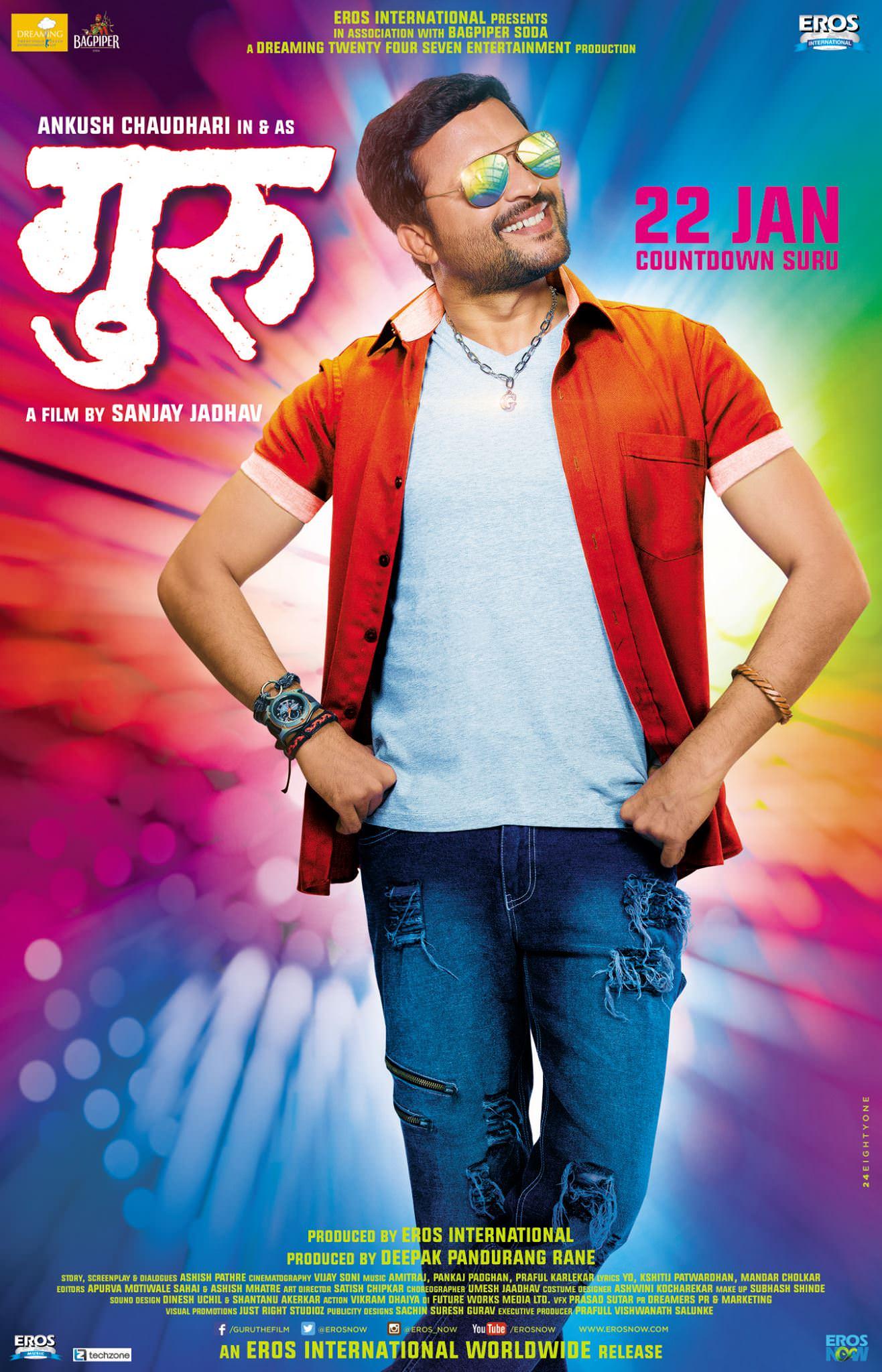 Guru Marathi Movie Cast Story Trailer Release Date Wiki ...
