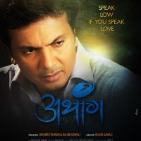 Milind Gawali - Athang Marathi Movie