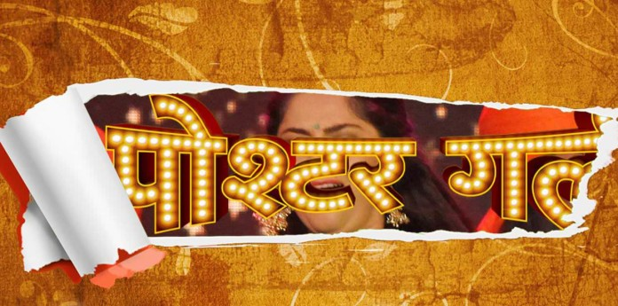 Most awaited first teaser Poster out of 'Poshter Girl'