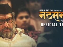 Natsamrat Marathi Movie Official Trailer - Nana Patekar Mahesh Manjrekar, Natsamrat Trailer, Nana Patekar Upcoming Movie,