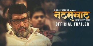 Natsamrat Marathi Movie Official Trailer - Nana Patekar Mahesh Manjrekar, Natsamrat Trailer, Nana Patekar Upcoming Movie,