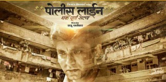 Police LINE Marathi Movie