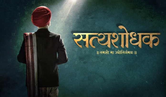 Satyashodhak Marathi Movie