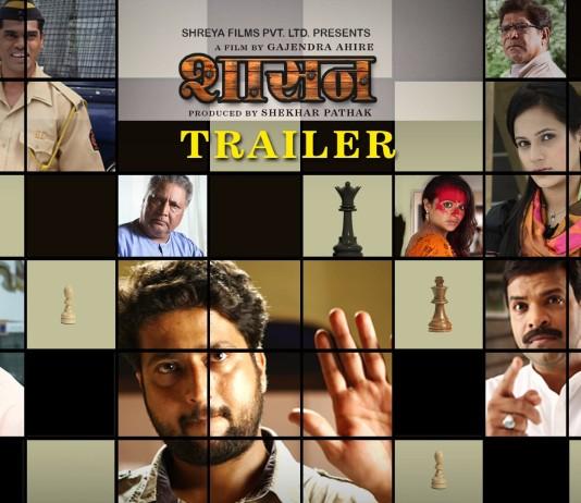 Shasan Marathi Movie Trailer
