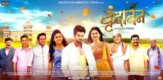 Vrundavan Marathi Movie