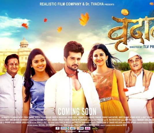 Vrundavan Marathi Movie