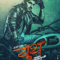 Akshay Waghmare - Youth Marathi Movie