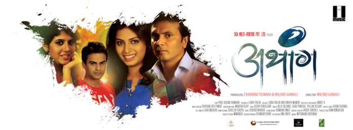 Athang Marathi Movie