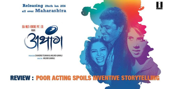 Athang Marathi Movie Review