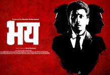 Bhay Marathi Movie