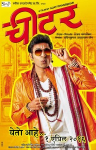 Cheater Marathi Movie First Look Poster