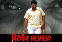 Chiranjeev Marathi Movie Review