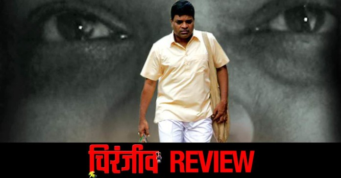 Chiranjeev Marathi Movie Review