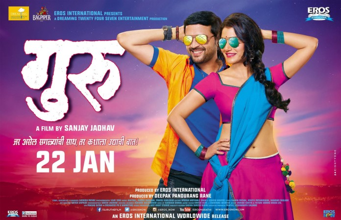 Guru Marathi Movie