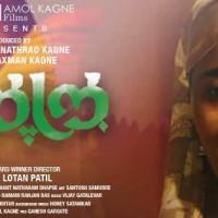 Halal Marathi Movie