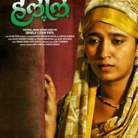 Halal Marathi Movie First Look Poster