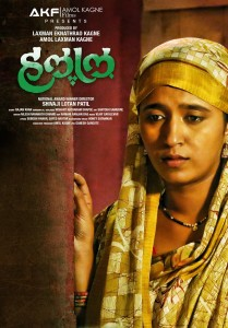 Halal Marathi Movie First Look Poster