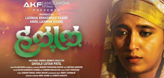 Halal Marathi Movie