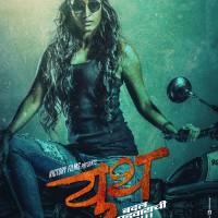 Ketaki Narayan - Youth Marathi Movie
