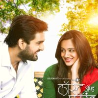 lost and found marathi full movie download