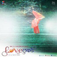 Love Lafde Marathi Movie Photos