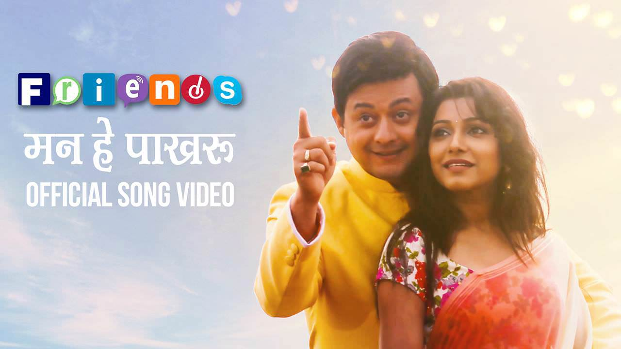 Man He Phakru Marathi Song From Friends Movie Swapnil