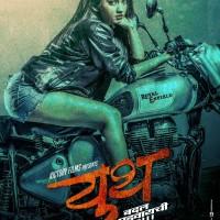 Meera Joshi - Youth Marathi Movie