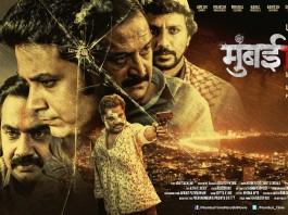 Mumbai Time Marathi Movie