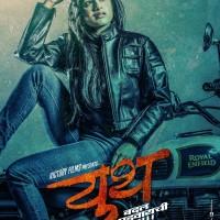 Neha Mahajan - Youth Marathi Movie