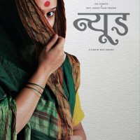 Nude Marathi Movie First Look Poster