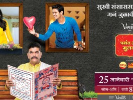 Pasant Ahe Mulgi - Zee Marathi Serial