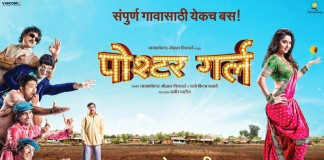 Poshter Girl Marathi Movie