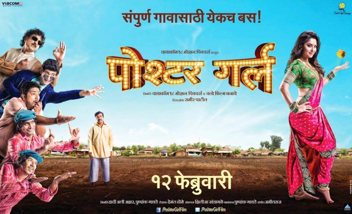 Poshter Girl Marathi Movie
