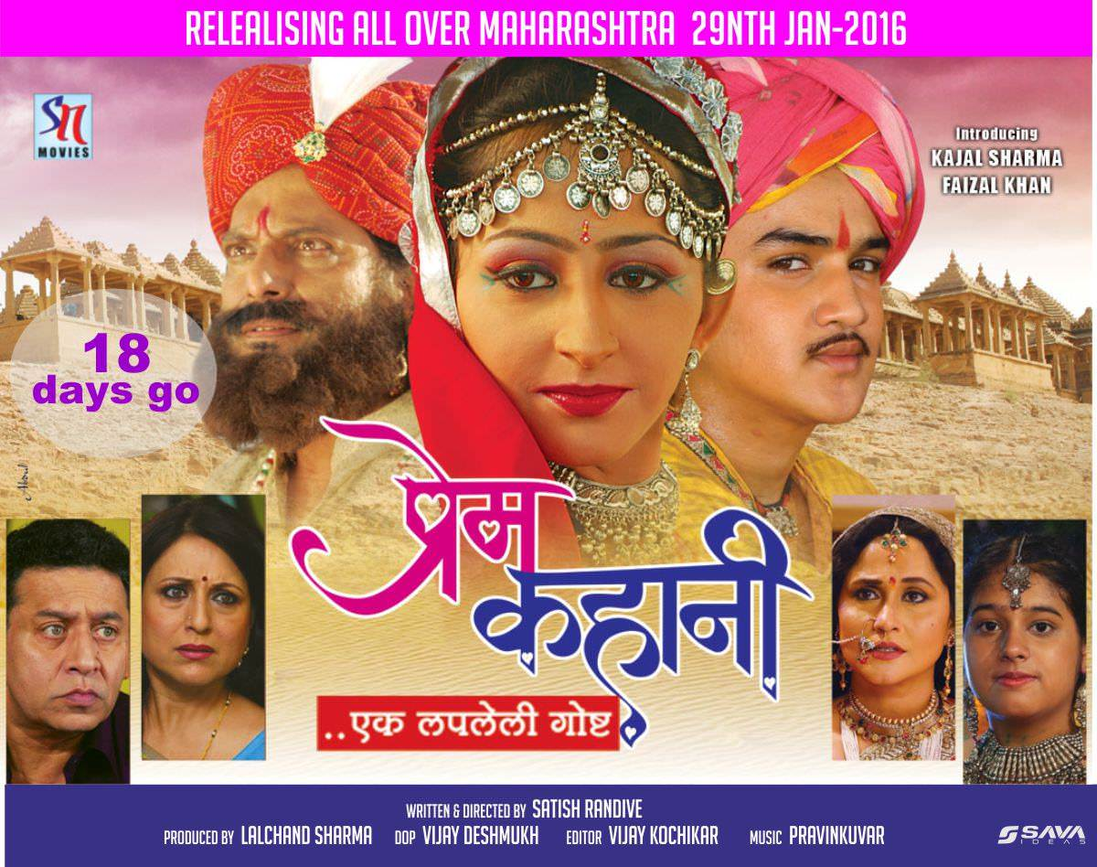 Prem Kahani (2016) - Marathi Movie Movie Cast Story